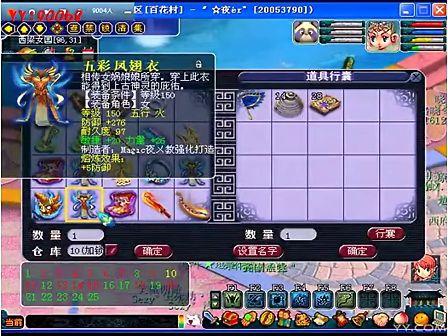 90068思晴本人照片_梦幻西游2CC90068主播思晴与阿七因梦幻缘