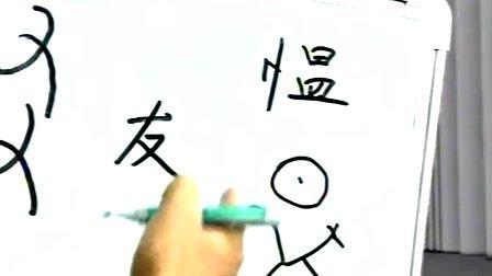 视频课堂:国学堂 论语你看懂了吗
