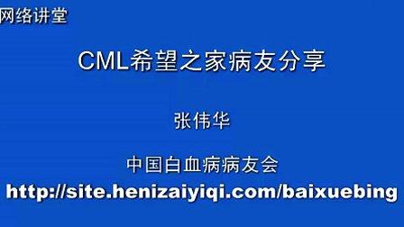 上海根与芽慢粒cml希望之家病友分享-张伟华