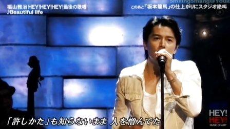 【バラエティ】HEY!HEY!HEY! 平井堅 福山雅治 ELT