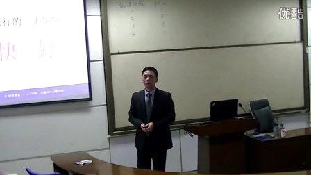 汇师经纪--董镇鸣老师--武汉大学政府执行力课程视频