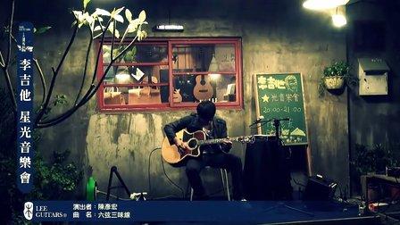 12月14日 LEE吉他星光音乐会 陈彦宏完整部分