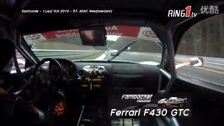 纽博格林vln赛事法拉利f430 gtc车载高清图片