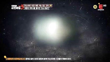 대한민국사건파일넘버5