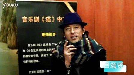 """和明星一起过""""猫""""年--音乐剧《猫》中文版之吕颂贤篇"""