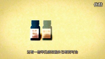 2013国际罕见病日(中国)宣传片