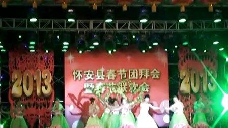2013怀安春晚开场白