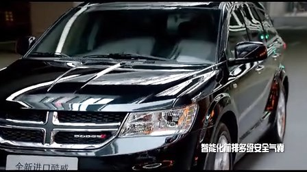 道奇酷威--全新进口大7座豪华跨界SUV(sorry文案感动需要的你)