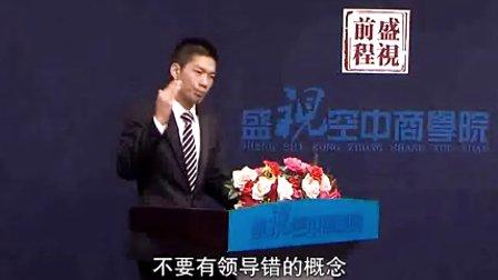 职业化下属角色与沟通--谭晓斌老师