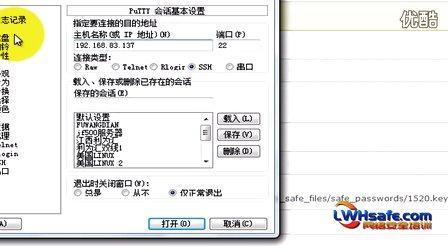 Linux入门 Linux教程 用户名和密码管理