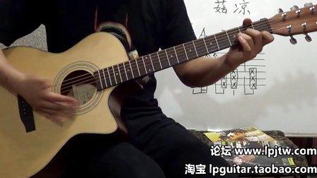脸谱吉他教学入门教程-我想学吉他55陈楚生《姑娘》吉他弹唱教学-姑娘