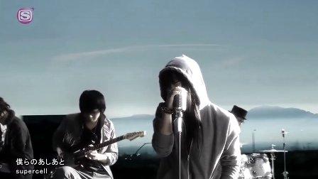 【MV】supercell - 僕らのあしあと
