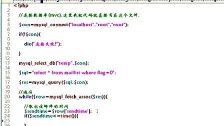 传智播客PHP教程php.itcast.cn-Mysql优化15 定时维护(三)