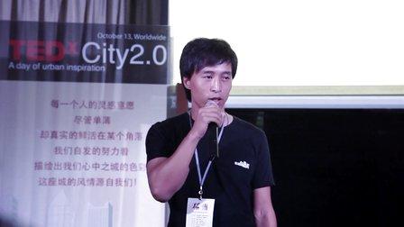 半城电影:林叶@TEDxCity2.0@Fuzhou 2012