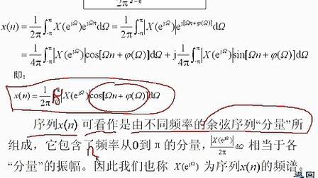 浙大信号分析与处理 第2<font style='color:red;'>3-2</font>4学时