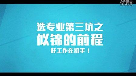 【2013原创毕业展】上海交大学生毕业作品:4分钟血泪控诉高考志愿
