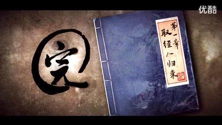斗战神首章剧情官方唯美MV