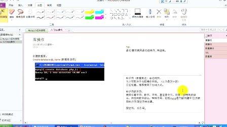 传智播客PHP培训 韩忠康 PHP视频教程 Mysql 第03讲 数据库操作