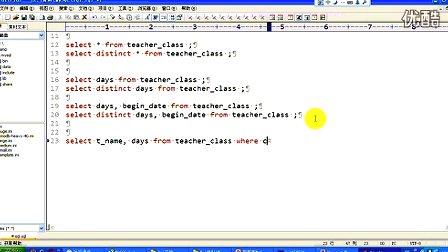 传智播客PHP培训 韩忠康 PHP视频教程 Mysql 第23讲 union(1)