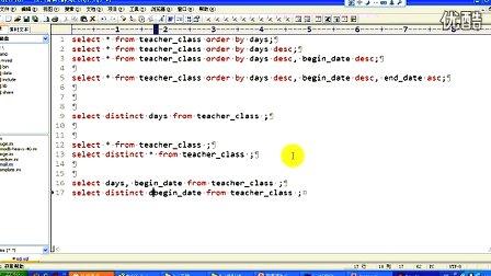 传智播客PHP培训 韩忠康 PHP视频教程 Mysql 第22讲 distinct