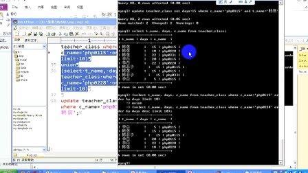传智播客PHP培训 韩忠康 PHP视频教程 Mysql 第24讲 union(2)