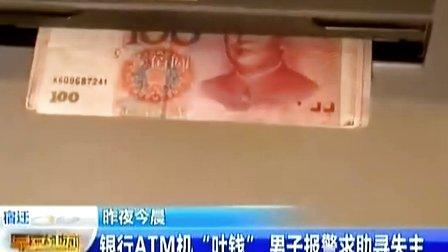 ATM机自动吐钱 市民报警归还原主