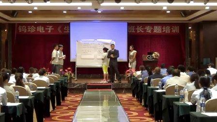 刘小明-班长综合管理技能提升视频