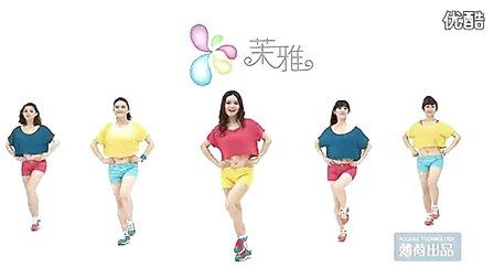 moya茉雅减肥操-瑜伽瘦腿初级教程在家练瘦腿减肥可以洋姜粉吗图片