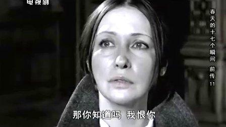 春天的十七个瞬间前传(伊萨耶夫)11【央视国语】