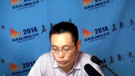 视频课堂:2014启航考研政治大纲解析-石磊