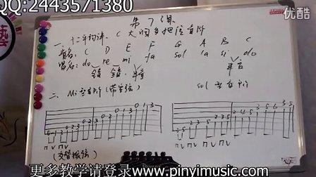 电吉他入门视频教程7
