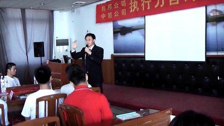 李平教授--《执行力度提升实战》