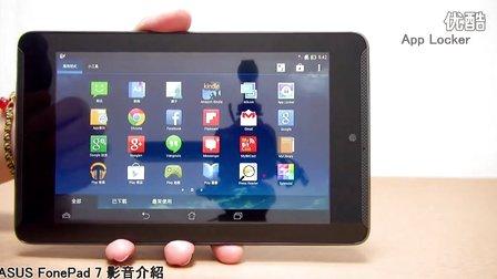 [國語解說]華碩7寸平板型手機FonePad 7搶先試玩