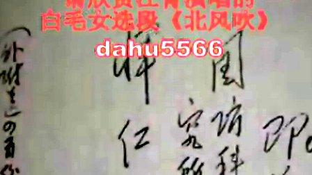 江青演唱的 白毛女 选段 北风吹