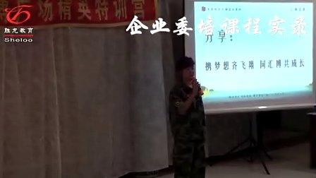 胜龙宣传片-企业委培课程实录