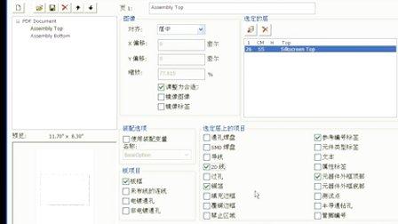 PADS9.5视频-输出文件-装配图方法二(吉迷哥制作)