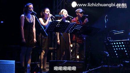 108个关键词 2012-2013 李志跨年音乐会