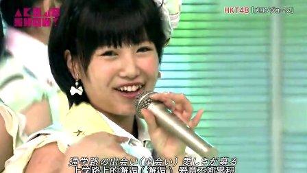 【触角革命字幕组】131019_AKB48_SHOW!_ep03