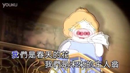 花花 幼稚园 5个视频