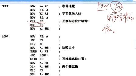哈工大单片机第17讲 MCS-51汇编语言<font style='color:red;'>程序设计</font>(4)