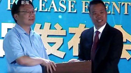 广东新闻频道《2013 洲明科技LED超极电视新品发布会》