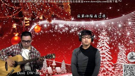 吉他弹唱教学 陈奕迅《圣诞结》—大伟吉他教室