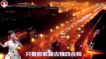 李谷一 故乡是北京
