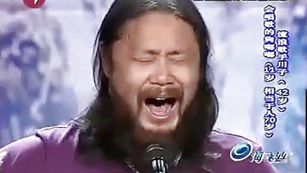 南京民谣 流浪歌手 翻唱山人乐队 撤退的歌图片