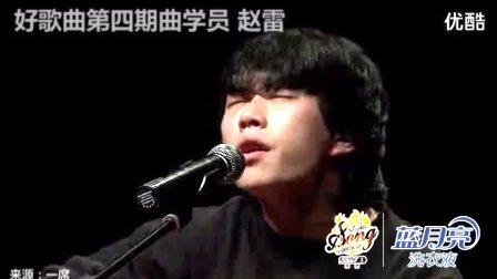 中国好歌曲第一季 赵雷 画
