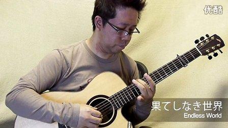 【指弹 吉他】南澤大介 -「果てしなき世界」Endless World