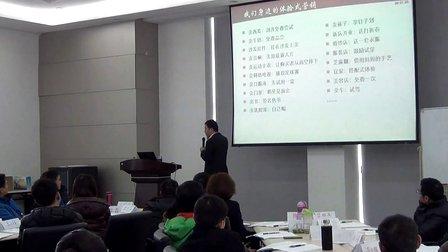 体验式营销-曹庆兵老师(2014)