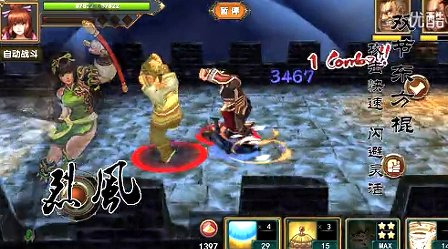 3D格斗手游,《魂斗士》让手指战斗起来!