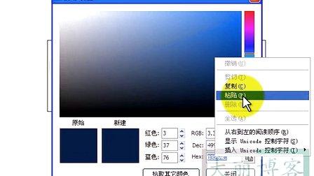 26、用渐变工具设置颜色由浅入深的变化-ps软件作图案例演示一(2)