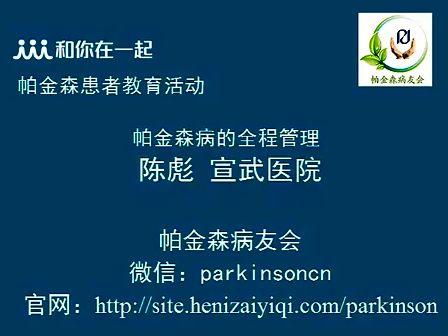 4.11患者活动:帕金森病的全程管理-陈彪(北京宣武医院)